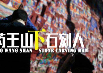 西藏拉萨 药王山下的石刻人