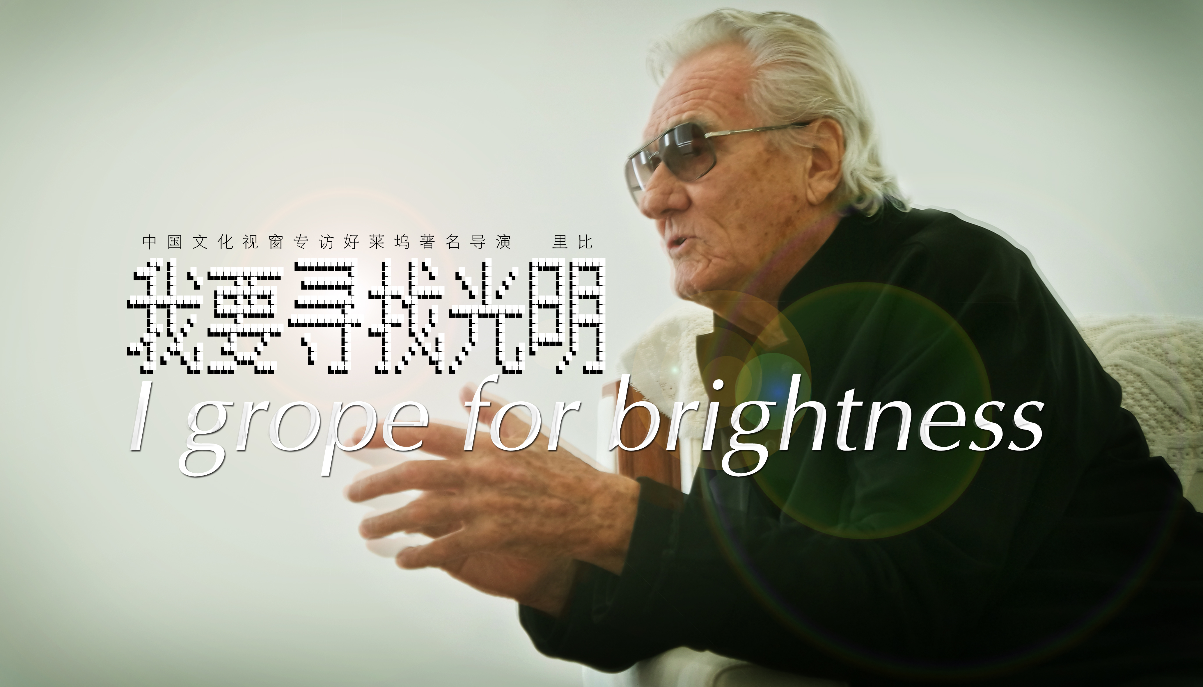 克里斯蒂·里比:我要寻找光明