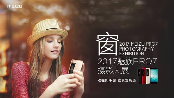 《窗》2017魅族PRO7摄影大展通稿