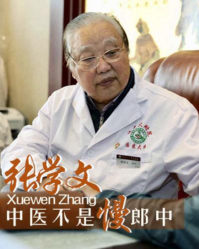 走近国医大师张学文:中医,不是慢郎中