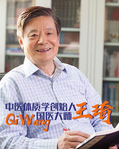 中医体质学创始人——国医大师王琦