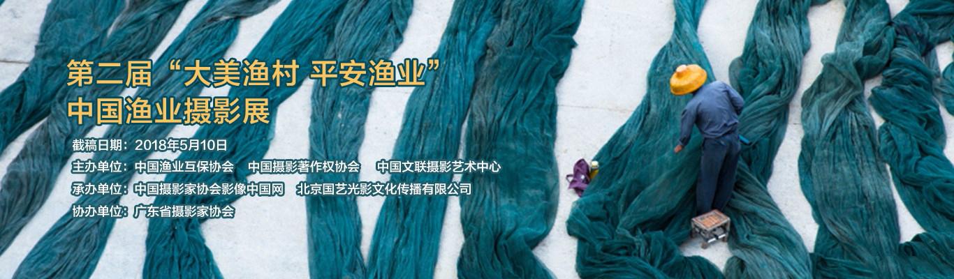 """第二届""""大美渔村 平安渔业""""中国渔业摄影展通稿"""
