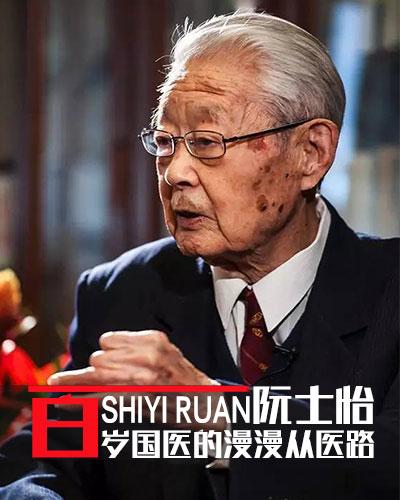 阮士怡:百岁国医的漫漫从医路