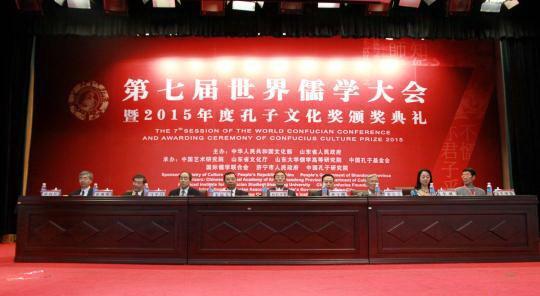 第七届世界儒学大会曲阜举行