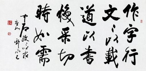 """""""和谐卓越""""——书法家欧阳中石"""