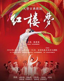 陈爱莲舞蹈艺术60周年大型舞剧《红楼梦》