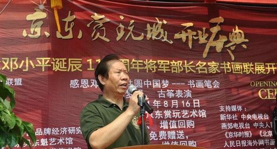 纪念邓小平诞辰110周年将军部长书画展将于今年在京首展