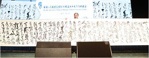 中国人民大学哲学院(系)庆祝成立60周年