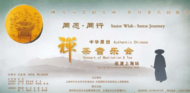《中华原创禅茶音乐会》巡演上海站寻觅知音