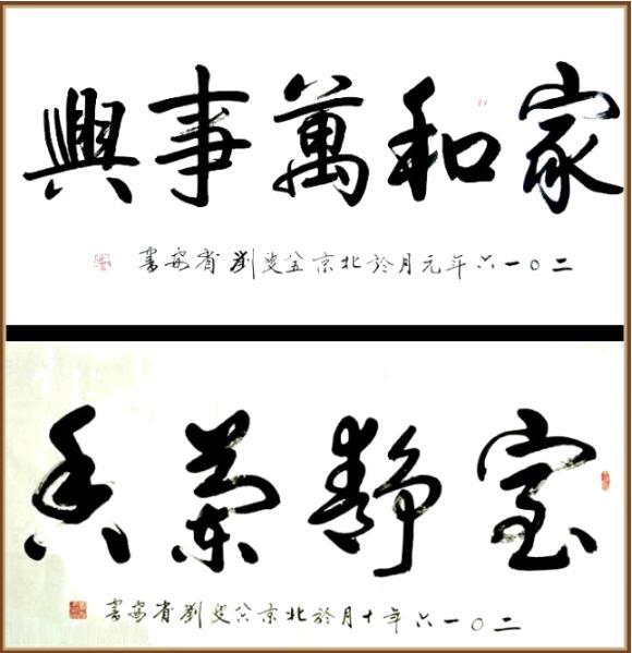 泼墨挥毫,演绎书法人生——书法家刘省安