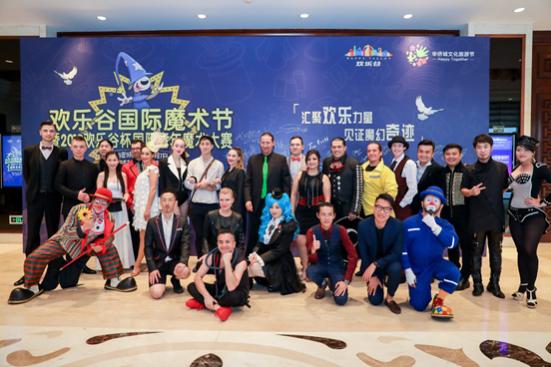 """欢乐谷国际魔术节暨2019""""欢乐谷杯""""国际青年魔术大赛正式启动"""