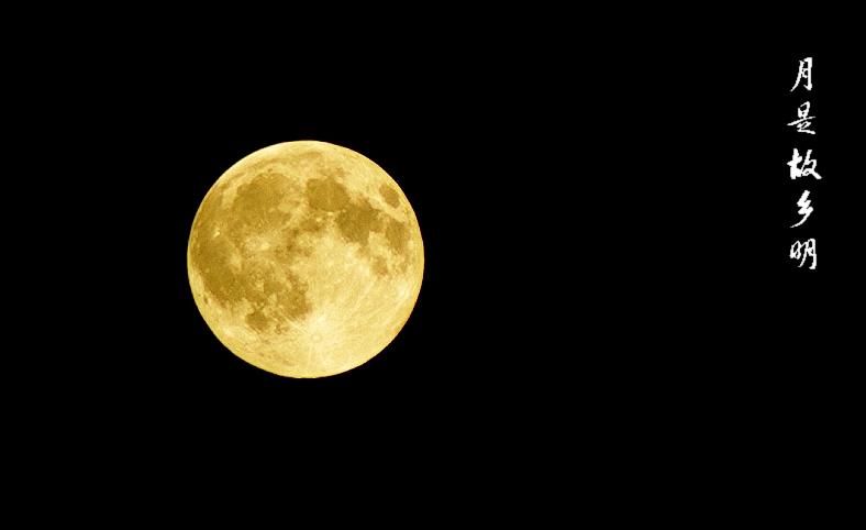 季羡林:我什么时候能够再看到故乡的月亮