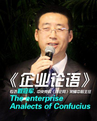 专访中央党校理论专家程冠军:时事造就英雄 英雄推进时势