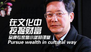 詹小斌:在文化中挖掘财富