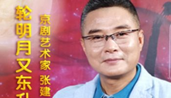 京剧艺术家张建国:一轮明月早东升