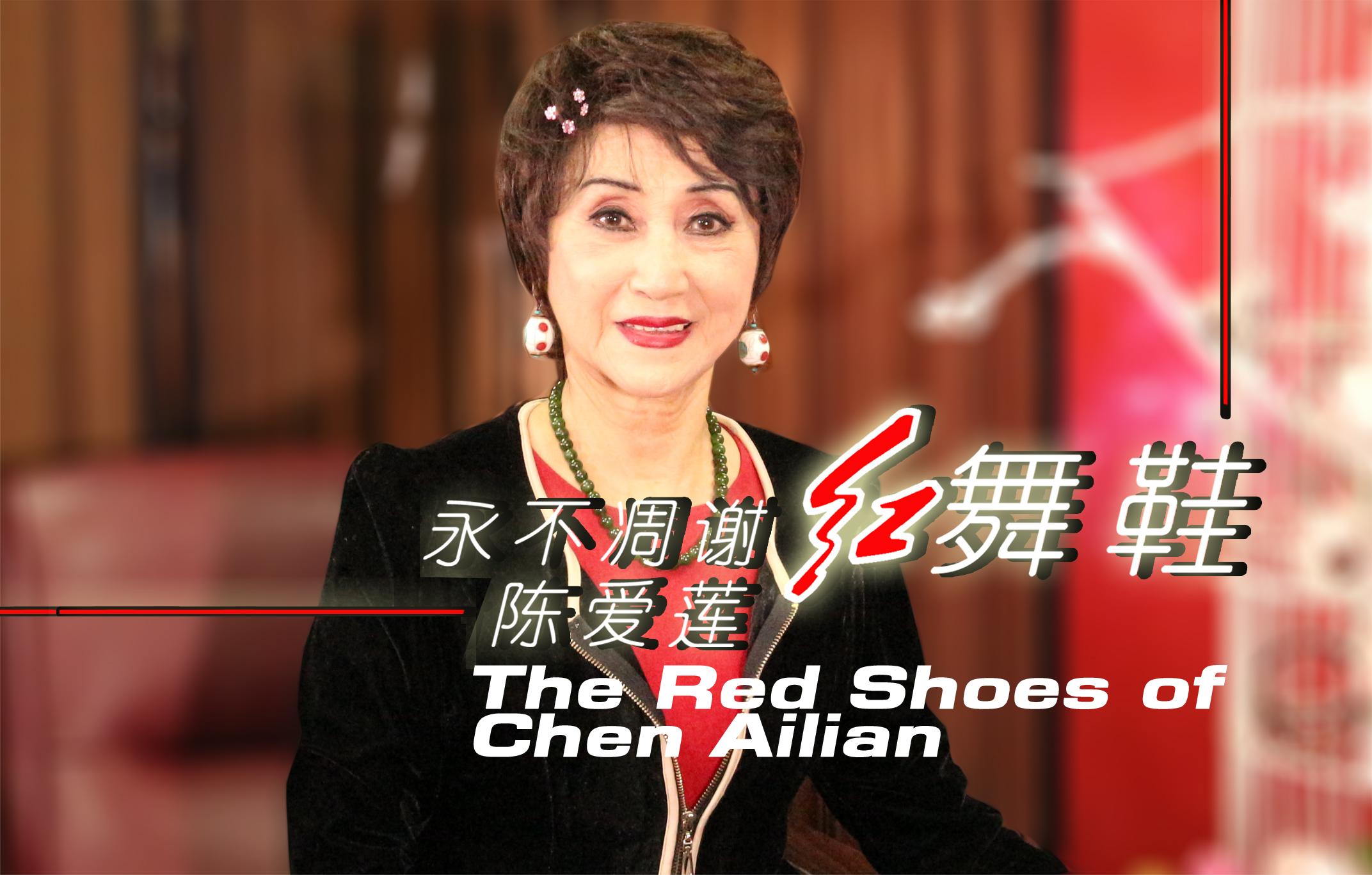 永不凋谢红舞鞋,香远益清陈爱莲