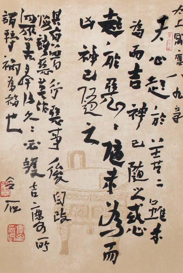 宰令石 书法作品展