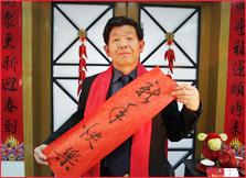 2015中国文化大拜年:张兰生