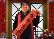 2015中国文化大拜年——禹中斌