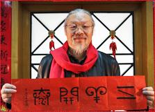 2015中国文化大拜年——欧京海