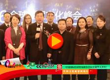2016中国文化大拜年——中国国际经济贸易联合会向全球华人拜年