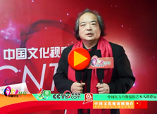 2016中国文化大拜年——中国东方肖像摄影艺术人魏德运