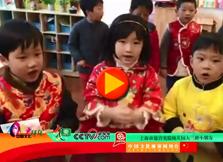 2016中国文化大拜年——上海市建青实验幼儿园小朋友祝全世界华人小朋友身体健康,学业有成,吉祥如意!