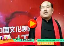 2016中国文化大拜年——中国当代诗书画家协会残疾人分院院长王一其祝朋友们阖家团圆!