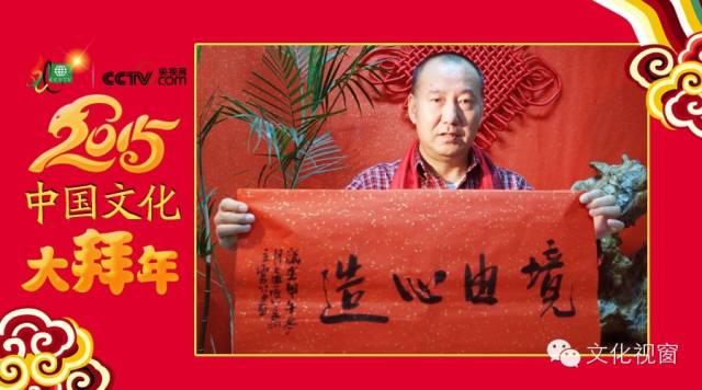 2015中国文化大拜年:马胜利通过中国文化视窗祝全国人民新春快乐!