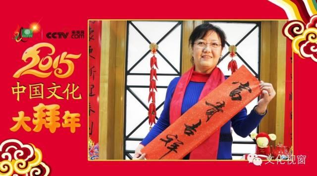 2015中国文化大拜年:张立通过中国文化视窗祝全国人民新春快乐!