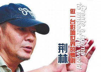 """荆林:做一台""""中国一流,影响世界"""" 的舞台剧"""