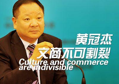 黄冠杰:行走在浙桂两地的文化商人