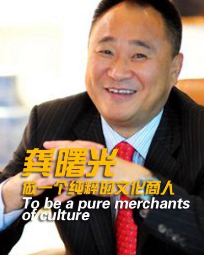 龚曙光:做个纯粹的文化商人