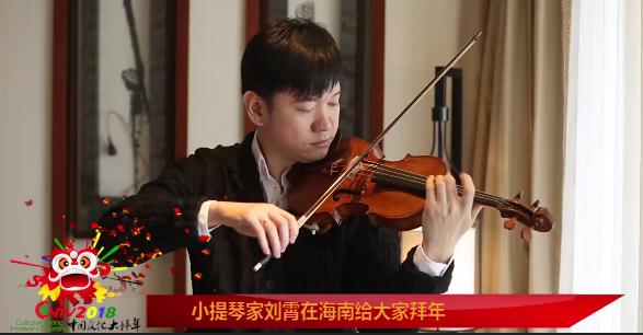 小提琴家刘霄在海南给大家拜年