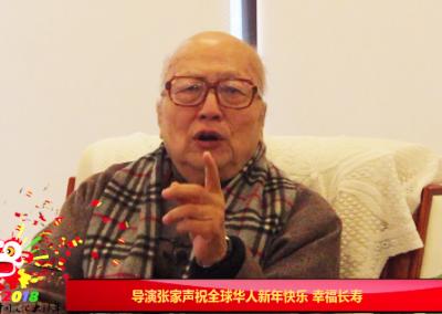 国家一级演员张家声:祝全球华人新年快乐