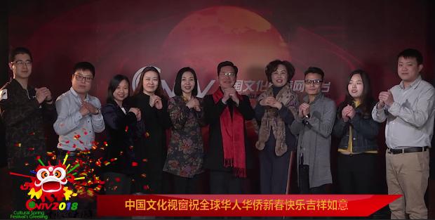 中国文化视窗祝全球华人华侨新春快乐吉祥如意