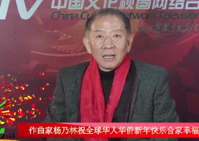 著名作曲家杨乃林:祝全球华人华侨新年快乐阖家幸福