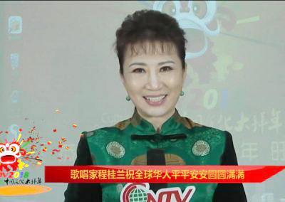 著名女高音歌唱家程桂兰:祝全球华人新春快乐 万事如意