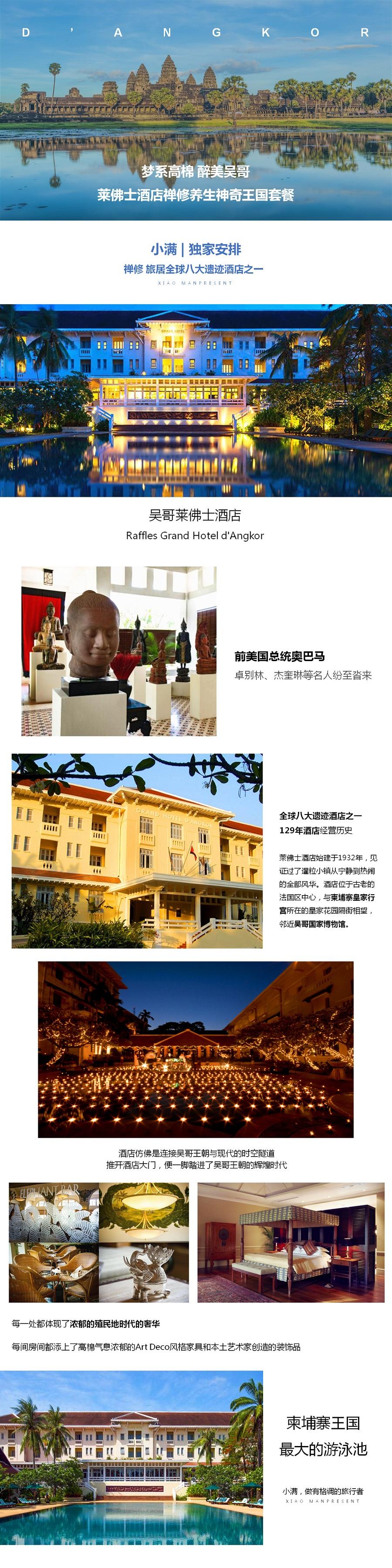 在千年古迹中领悟禅意:世界八大遗迹酒店·吴哥莱佛士酒店之旅