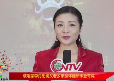 著名女高音歌唱家李丹阳:祝大家春节快乐,身体健康,万事如意
