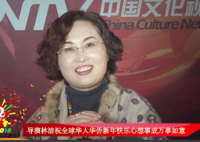 文化部导演林洁:祝全球华人新年快乐 万事如意