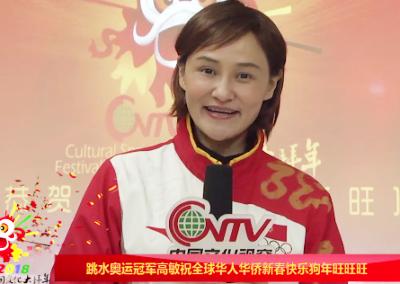 奥运跳水冠军高敏:祝全球华人华侨新春快乐狗年旺旺旺