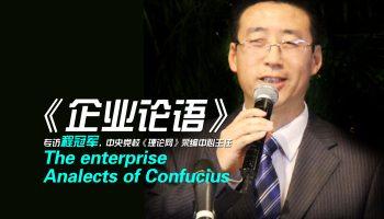 程冠军:走向善治的中国