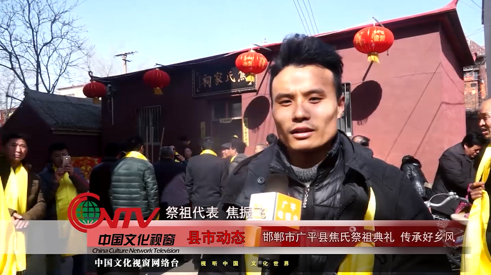 邯郸市广平县焦氏祭祖典礼 传承好乡风