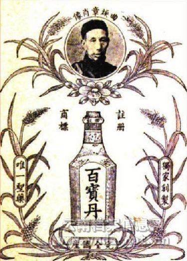云南白药:百年秘方寻踪