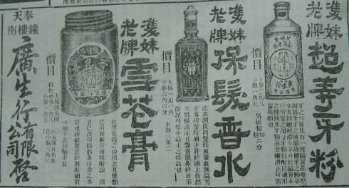 双妹:用世界语言讲述上海故事