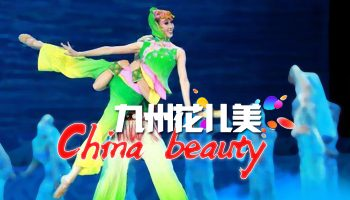 舞蹈诗——《九州花儿美》