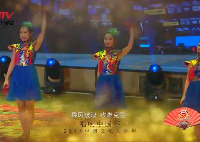 春晚嘉年华——《唱响中国梦》