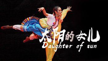 舞剧——《太阳的女儿》