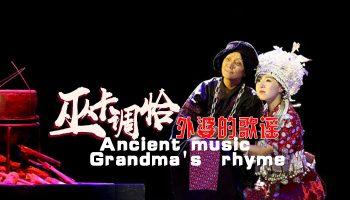 苗族舞蹈诗——《巫卡调恰外婆的歌谣》